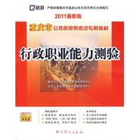 (2011最新版)重庆市公务员录用