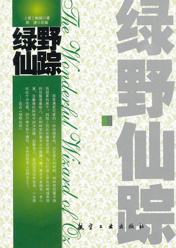 青少年纯美阅读:绿野仙踪图片