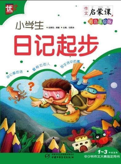 作文启蒙课:小学生日记起步(1-3年级适用)(彩色手绘