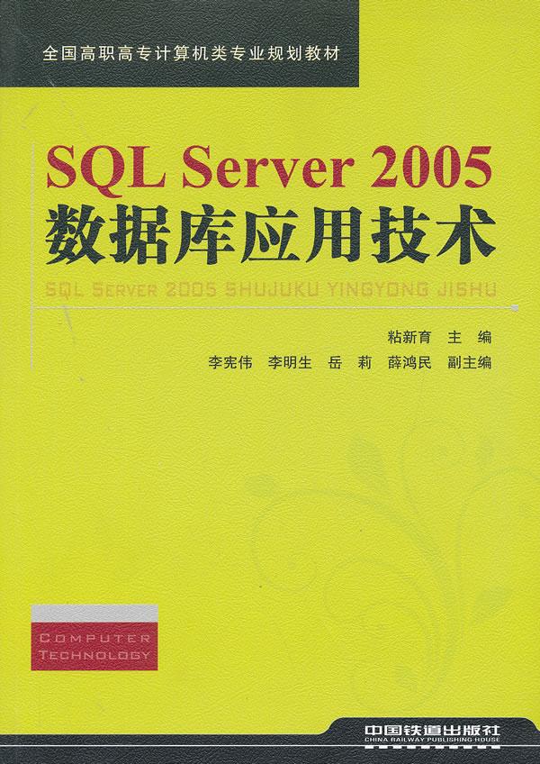 (教材)sql server 2005数据库应用技术
