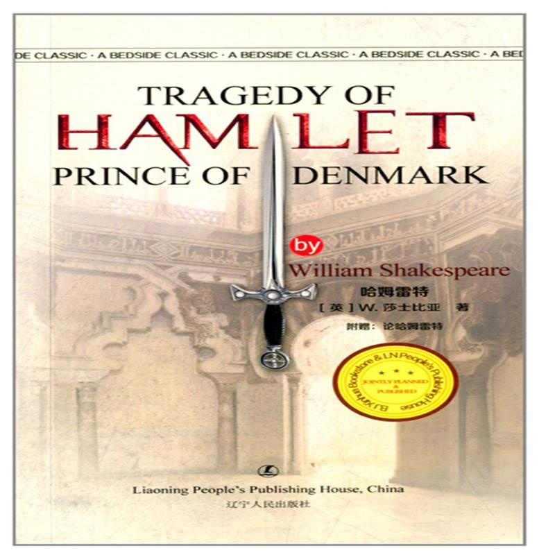 "the act of sanity in hamlet a play by william shakespeare As stated by ms turk, ""if a person in a rational state of mind decides to act crazy,   hamlet and insanity william shakespeare's supreme tragic drama hamlet."