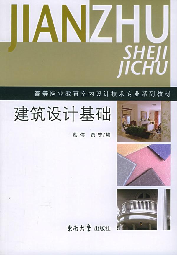 建筑设计基础(高等职业教育室内设计技术专业系列教材