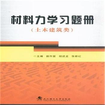 土木建筑类-材料力学习题册
