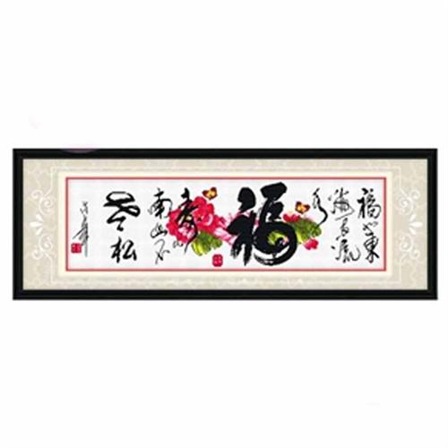 华庭丽娜印花十字绣 36365福如东海寿比南山 福大字