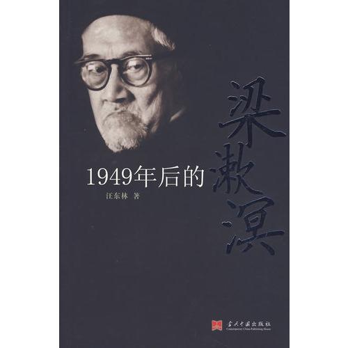 1949年后的梁漱溟