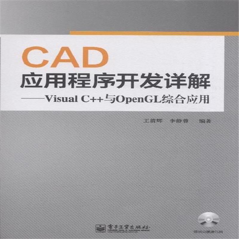 《CAD应用程序开发详解-VisualC++与OpenG查如何cad操作记录图片