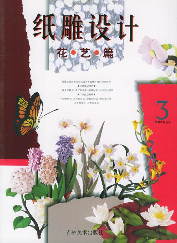 京东商城图书 纸雕设计:动物篇 京东商城图书 幼儿美术活动设计:小