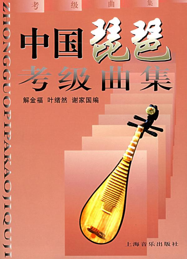 中国琵琶考级曲集
