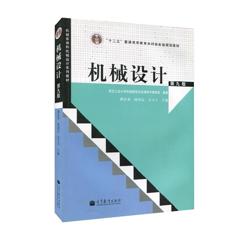 《机械设计(第八版)》郭维林