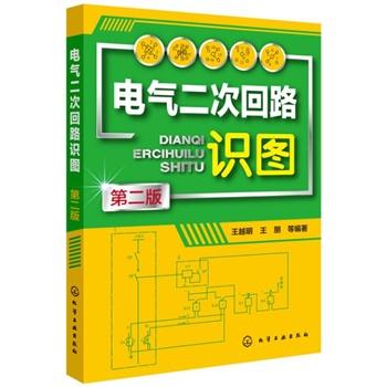 电气二次回路识图(第二版)(试读本)