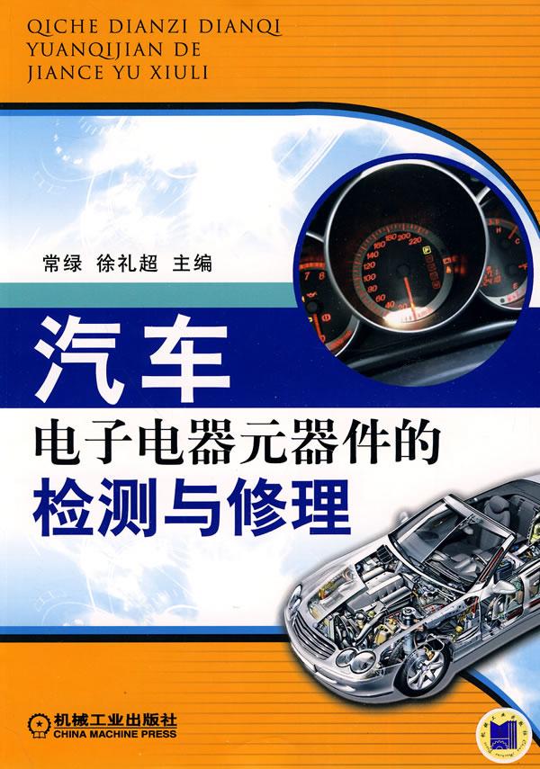 汽车电子电气元器件的检测与修理
