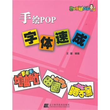 50 手绘pop海报设计 28.50 跟pop大师学手绘插画 54.