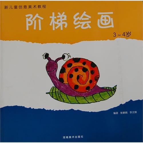 【阶梯绘画(3-4岁)/新儿童创意美术教程图片】高清图