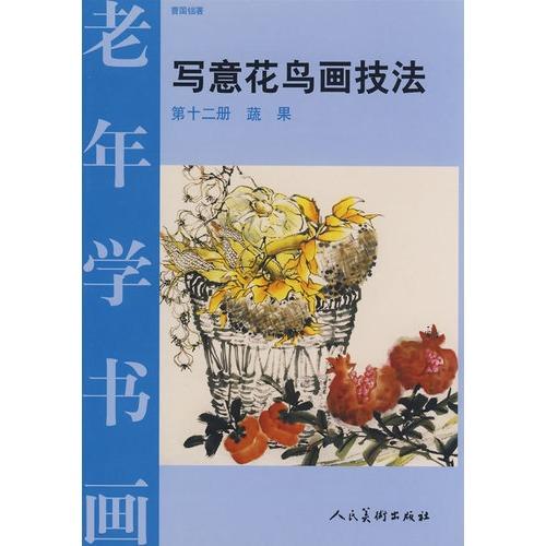 老年学书画 12 写意花鸟画技法 蔬果