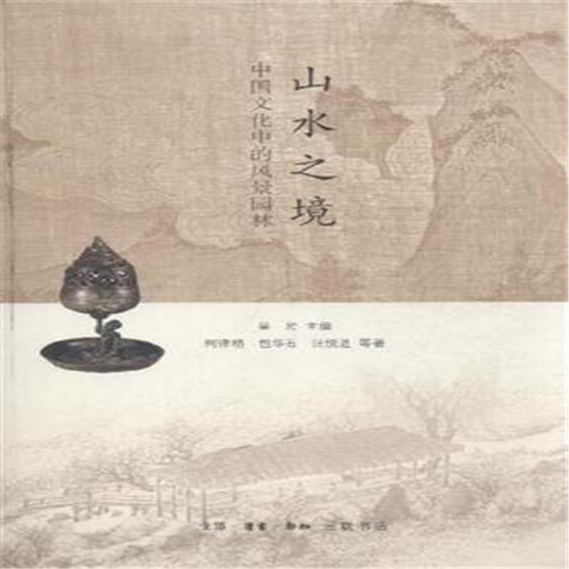 山水之境-中国文化中的风景园林