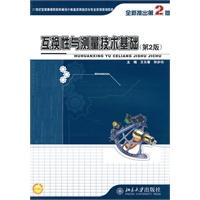 互换性与测量技术基础(第2版)