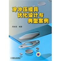 《冷冲压模具优化设计与典型案例》封面
