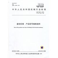 畜牧机械产品型号编制规则