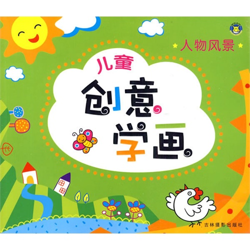 儿童学画人图片大全 儿童学画人图片下载