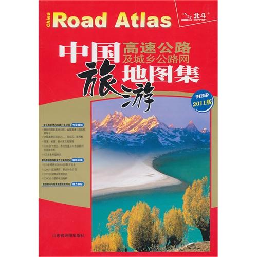 中国高速公路及城乡公路网旅游地