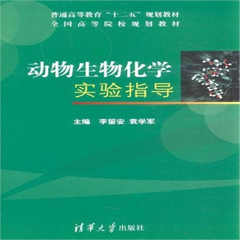 《动物生物化学实验指导》李留安