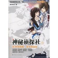 《神秘侦探社(5):新�t镇蝎魔・替身海盗船》封面