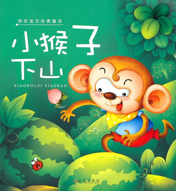 小猴子下山图片大全 小猴子图片大全可爱 小猴子简笔画图片大全