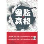 通胀的真相:曾成功预警亚洲金融危机的韩和元先生将告诉你通胀的真相