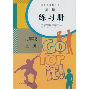 人教版初三英语课本图片