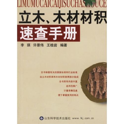 木材材积速查手册(最新版)