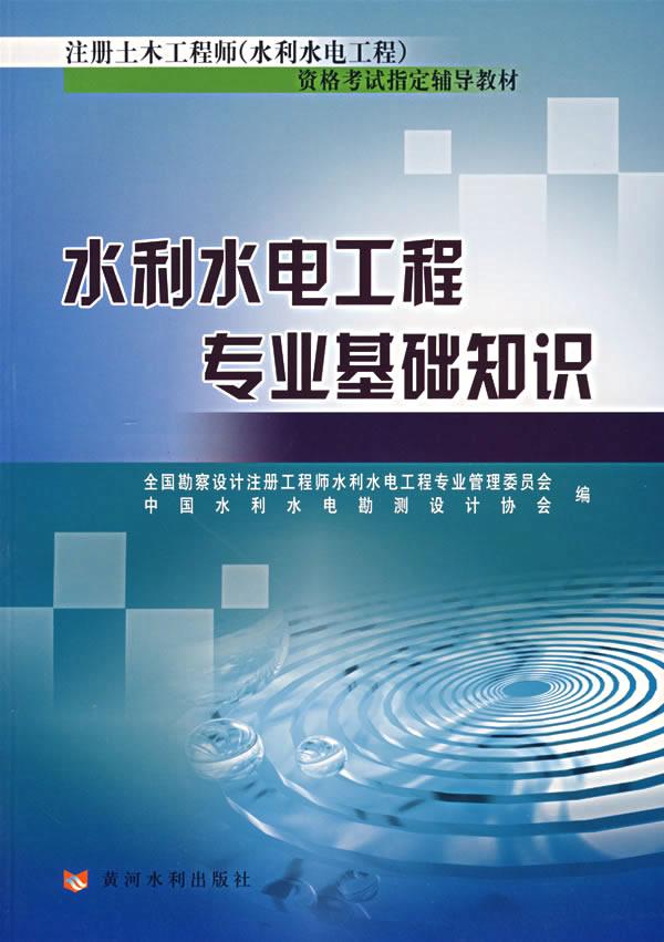 水利水电工程专业基础知识(注册土木工程师(水利水