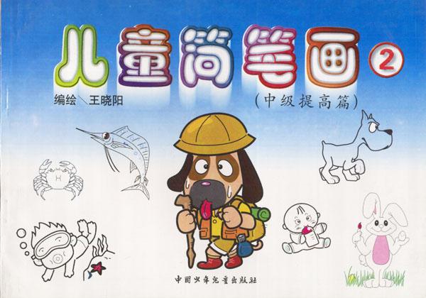 儿童简笔画2(中级提高篇)