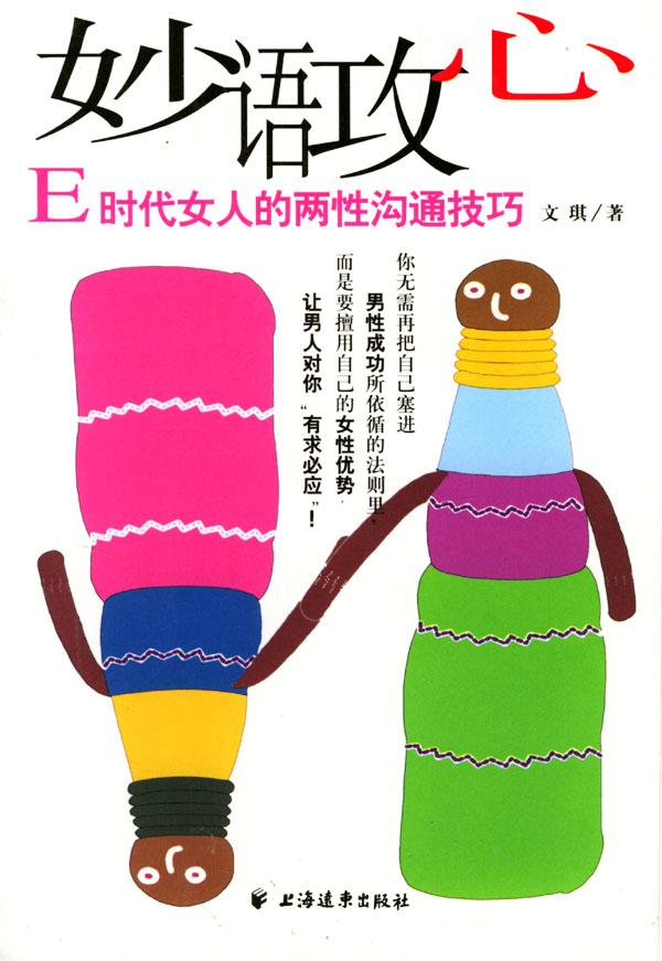 妙语攻心:E时代女人的两性沟通技巧下载 - Rai