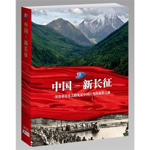 中国新长征(国际顶尖摄影师行走