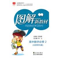 高中数学必修2:北京师大版(201
