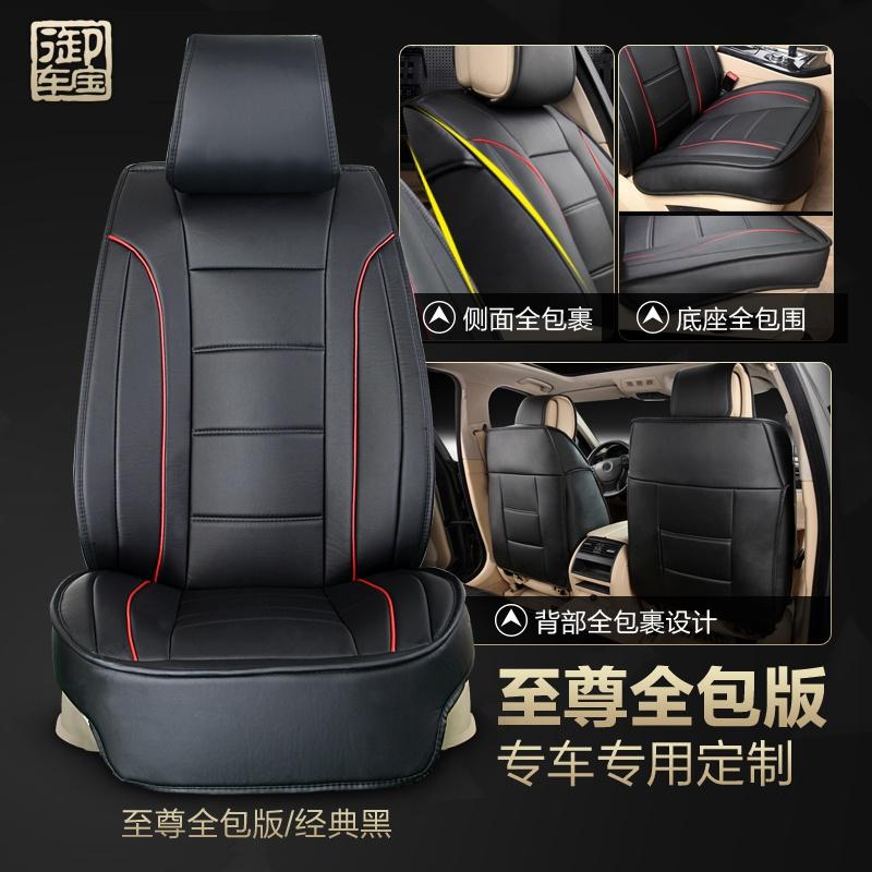 坐垫/脚垫 专车专用座垫 御车宝 2014新款马自达m6汽车全包坐垫m3星