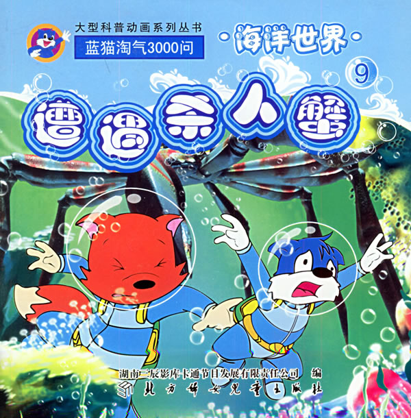 海洋世界(9):遭遇杀人蟹(注音版)——蓝猫淘气3000问·口袋书系列