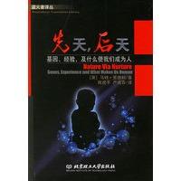 《先天后天(基因经验及什么使我们成为人)/盗火者译丛》封面