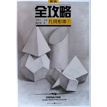 石膏几何体素描临摹步骤