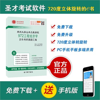 郑州大学土木工程学院972工程经济学考研真题汇编