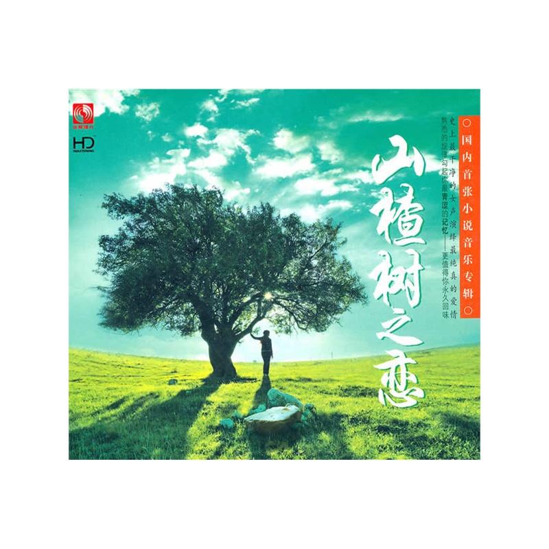 山楂树之恋(hd/cd)