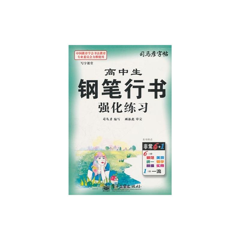 【E高中生行书字帖强化练习-司马彦钢笔/司马作文手势高中图片