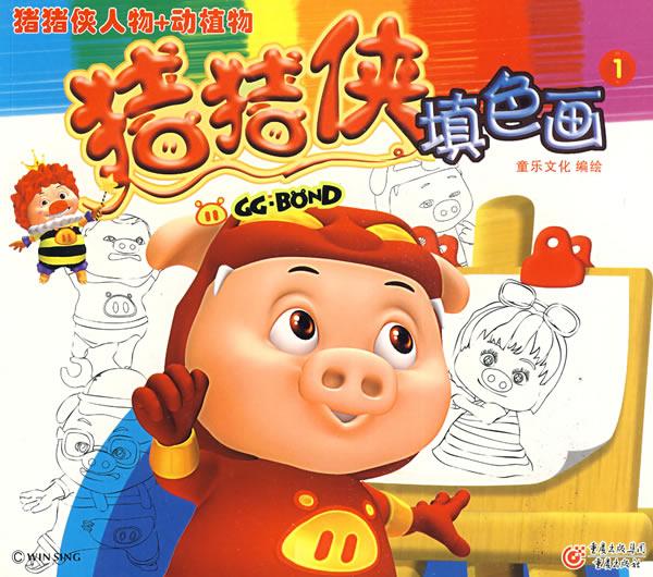 猪猪侠填色画1 猪猪侠人物 动植物图