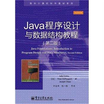 《java程序设计与数据结构教程-(第二版)》刘易斯