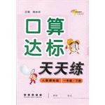 一年级下册:人教课标版(2012年1月印刷)口算达标天天练