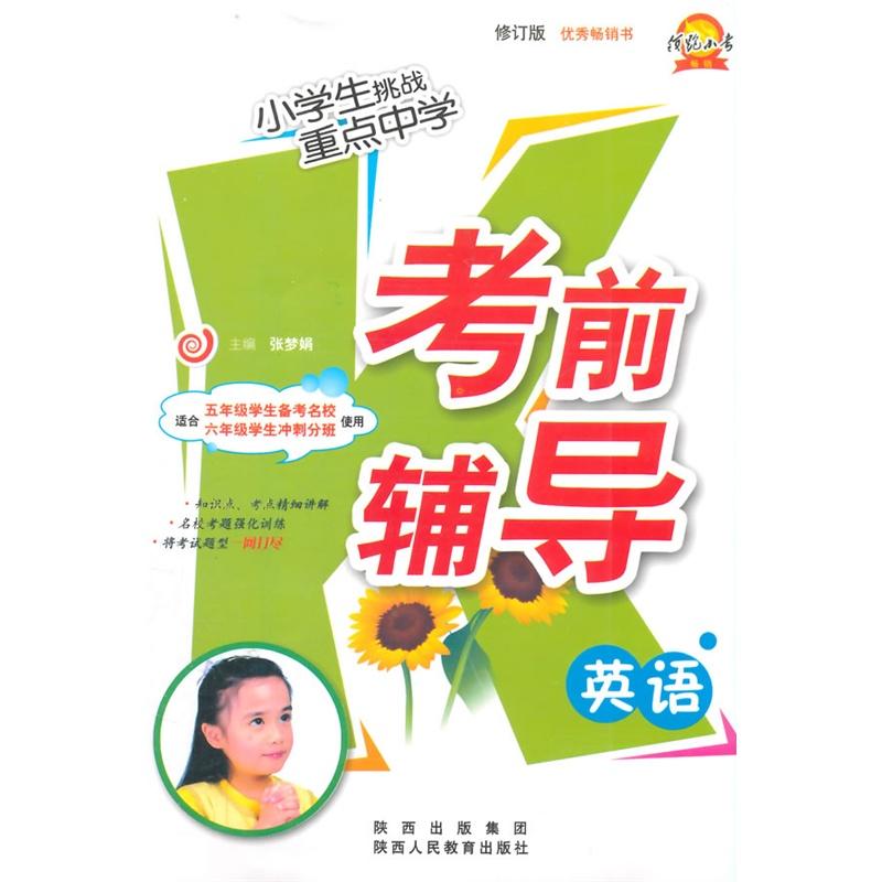 小学生挑战重点中学考前辅导英语