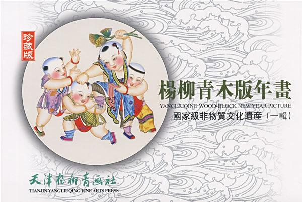 天津杨柳青画社