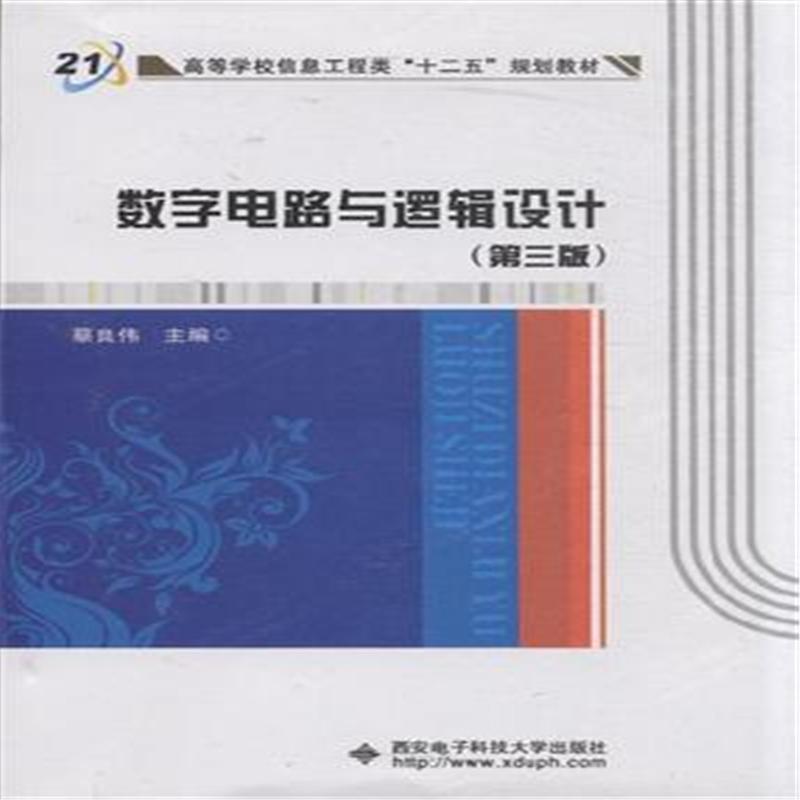 《数字电路与逻辑设计-(第三版)(