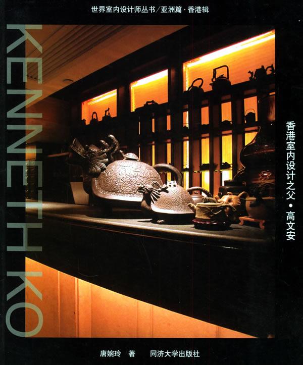 香港室內設計之父·高文安/世界室內設計師叢書
