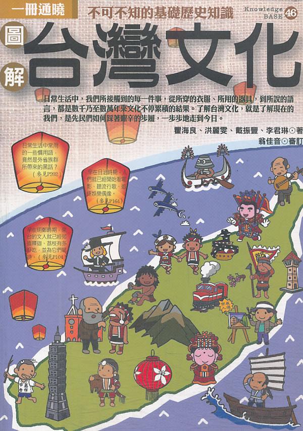 图解台湾文化